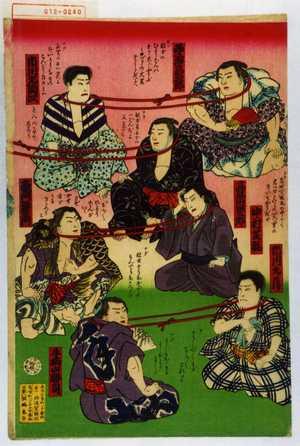 Utagawa Kuniaki: 「西ノ海嘉治郎」「市川左団次」「高見山宗五郎」「大鳴門灘右衛門」「中村芝翫」「市川九蔵」「手柄山勝司」 - Waseda University Theatre Museum
