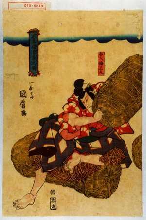 国麿: 「舎人梅王丸」「忠孝儀勇争之図」 - Waseda University Theatre Museum