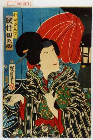 国麿: 「仕女お初つくし 沢村田之助」 - Waseda University Theatre Museum