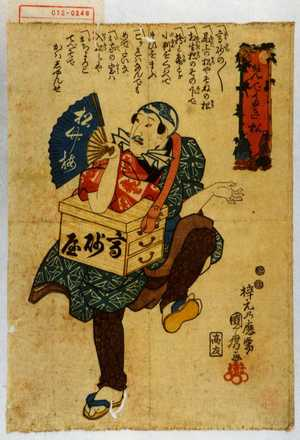 国麿: 「めでたき松」 - Waseda University Theatre Museum