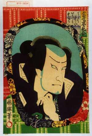 歌川国輝: 「当世姿見合」「てらおか平右衛門 いちかわくぞう」 - 演劇博物館デジタル
