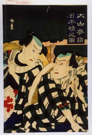 歌川国輝: 「大山参詣 日本橋之図」 - 演劇博物館デジタル