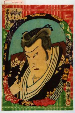 Utagawa Kuniteru: 「当世姿見合」「高野もろなお いちむら家橘」 - Waseda University Theatre Museum