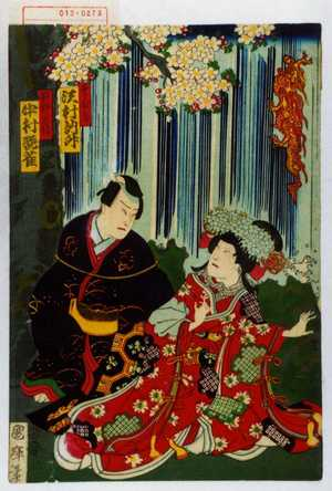Utagawa Kuniteru: 「雪ひめ 沢村訥升」「狩野元信 中村翫雀」 - Waseda University Theatre Museum