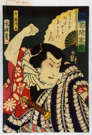 Utagawa Kuniteru: 「詞花開末広」「白藤源太」 - Waseda University Theatre Museum