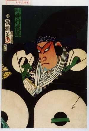 Utagawa Kuniteru: 「正清 中村芝翫」 - Waseda University Theatre Museum