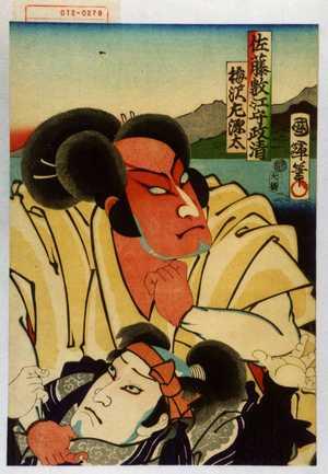 Utagawa Kuniteru: 「佐藤数江守正清」「梅沢左源太」 - Waseda University Theatre Museum