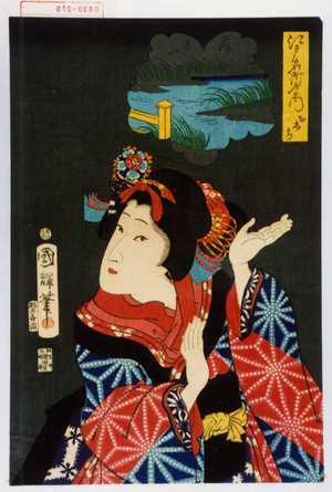 歌川国輝: 「江戸名所合の内 十二 おしち」 - 演劇博物館デジタル