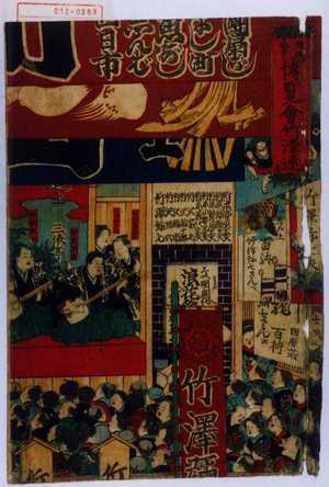 歌川国輝: 「大坂登り 博覧会竹沢連」 - 演劇博物館デジタル
