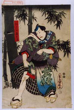 Utagawa Kuniteru: 「男女伊達くらへ あさ田藤兵衛」 - Waseda University Theatre Museum