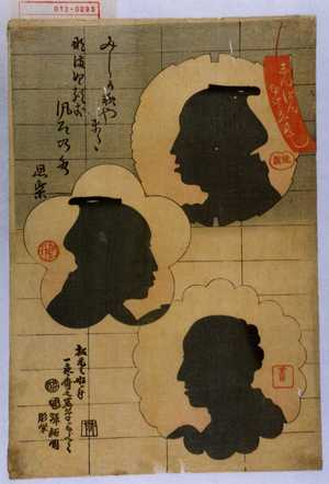 Utagawa Kuniteru: 「しんはんかげゑ尽し」 - Waseda University Theatre Museum