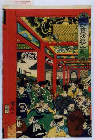 歌川国綱: 「大伽藍法要之図」 - 演劇博物館デジタル