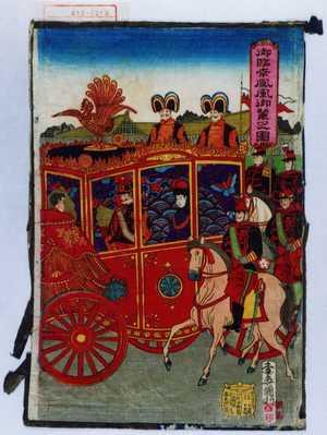 Utagawa Kunitoshi: 「御臨幸鳳凰御輦之図」 - Waseda University Theatre Museum