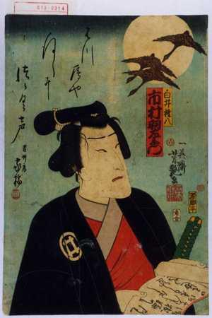 歌川芳艶: 「白井権八 市村羽左衛門」 - 演劇博物館デジタル