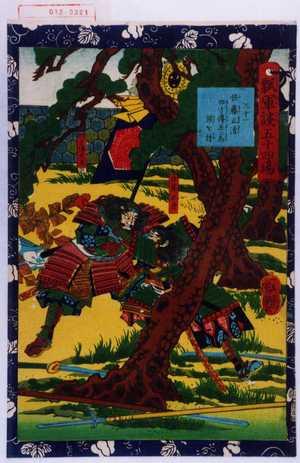 Utagawa Yoshitsuya: 「瓢軍談五十四場」「三十一 佐藤正清四方伝左二馬頭を討」「佐藤正清」「四方伝左二馬」 - Waseda University Theatre Museum