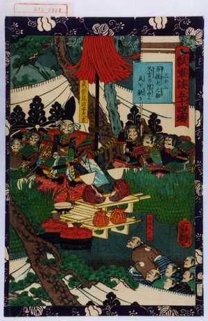Utagawa Yoshitsuya: 「瓢軍談五十四場」「三十二 百性太之助久吉の陣中へ瓜を献る」「真柴筑前守久吉」「百性太之助」 - Waseda University Theatre Museum