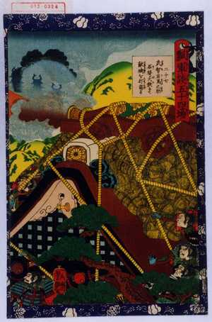 Utagawa Yoshitsuya: 「瓢軍談五十四場」「二十七 武智右馬之助石弩火鉄にて敵城を討崩す」 - Waseda University Theatre Museum