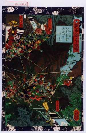 歌川芳艶: 「瓢軍談五十四場」「三十三 久吉道秀天王山をあらそふ」 - 演劇博物館デジタル
