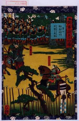 Utagawa Yoshitsuya: 「瓢軍談五十四場」「第六 梅島此下試鎗の長短」「此下宗吉郎」「梅嶋主水」 - Waseda University Theatre Museum
