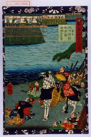 Utagawa Yoshitsuya: 「瓢軍談五十四場」「第四 此下宗吉割普請破損をおさむ」 - Waseda University Theatre Museum