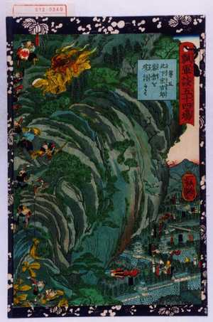 Utagawa Yoshitsuya: 「瓢軍談五十四場」「第五 此下宗吉郎岩倉を焼討にす」 - Waseda University Theatre Museum