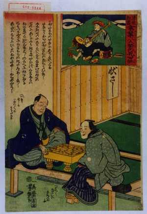 歌川芳艶: 「浮世戯書 家業八人芸の見世物」 - 演劇博物館デジタル