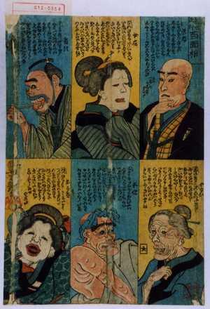 Utagawa Yoshitsuya: 「当世流行百面相」 - Waseda University Theatre Museum