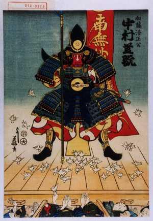 Yoshifuji: 「加藤清正公 中村芝翫」 - Waseda University Theatre Museum