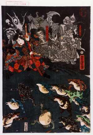 Utagawa Yoshitora: 「肉芝仙人眷属」「将軍太郎平良門」 - Waseda University Theatre Museum
