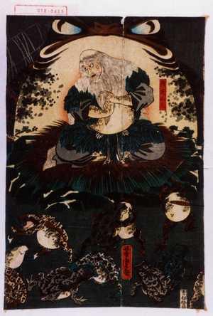 Utagawa Yoshitora: 「肉芝仙人」 - Waseda University Theatre Museum