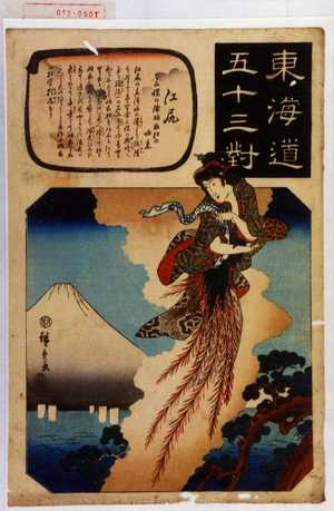 歌川広重: 「東海道五十三対」「江尻」 - 演劇博物館デジタル