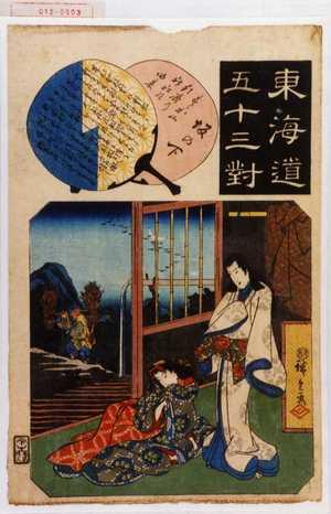 Utagawa Hiroshige: 「東海道五十三対」「坂の下」 - Waseda University Theatre Museum