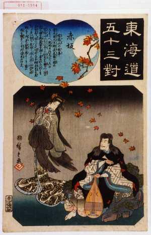 Utagawa Hiroshige: 「東海道五十三対」「赤坂」 - Waseda University Theatre Museum