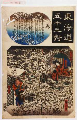 Utagawa Hiroshige: 「東海道五十三対」「原」「竹とり物語」「かくやひめ」「竹取の翁」 - Waseda University Theatre Museum