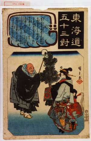 歌川広重: 「東海道五十三対」 - 演劇博物館デジタル