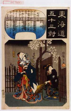 Utagawa Hiroshige: 「東海道五十三対」 - Waseda University Theatre Museum