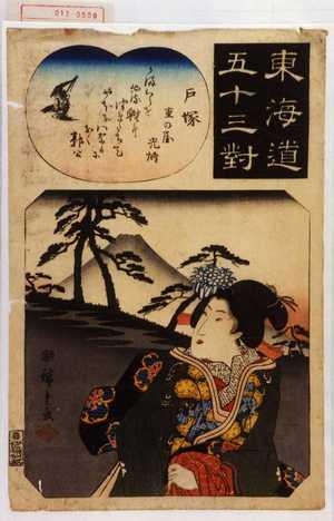 Utagawa Hiroshige: 「東海道五十三対」「戸塚」 - Waseda University Theatre Museum
