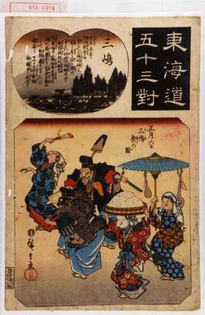 歌川広重: 「東海道五十三対」「三島」 - 演劇博物館デジタル