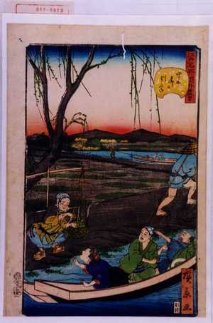 Utagawa Hirokage: 「江戸名所道戯尽 四十」「四ツ木通りの引ふね」 - Waseda University Theatre Museum