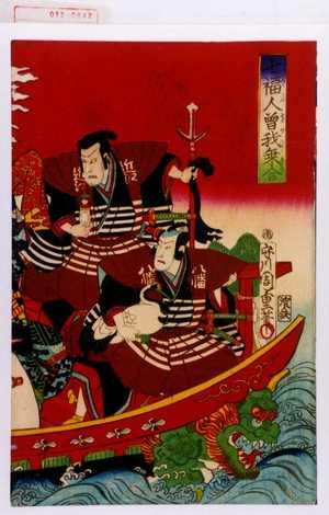 守川周重: 「七福神曽我乗合」 - 演劇博物館デジタル