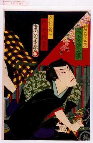 Morikawa Chikashige: 「神田ノ里ノお玉 尾上多賀之丞」「戸村新七 片岡我童」 - Waseda University Theatre Museum