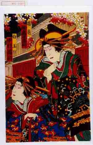 Utagawa Kunisada III: 「揚巻 助高屋高助」「白玉 中村福助」 - Waseda University Theatre Museum