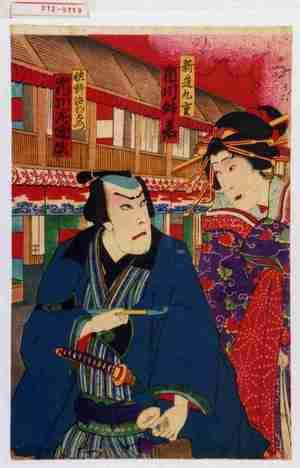 Utagawa Kunisada III: 「新造九重 市川升若」「佐野治郎左衛門 市川左団次」 - Waseda University Theatre Museum