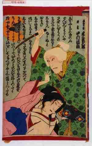 Utagawa Kunisada III: 「百合の方 尾上菊五郎」「時鳥 中村福助」 - Waseda University Theatre Museum