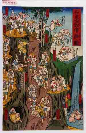 Utagawa Kunisada III: 「世直山物価降図」 - Waseda University Theatre Museum