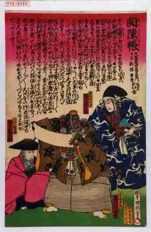 Utagawa Kunisada III: 「開陳帳 富樫宗吾左衛門 不動坊弁慶 ねがいのかけ合」「宗吾左衛門 市川左団次」「不動坊弁慶 市川団十郎」「身延日蓮義経 助高屋高助」 - Waseda University Theatre Museum