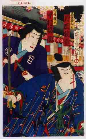Utagawa Kunisada III: 「名古屋山三 片岡我童」「白井権八 中村福助」 - Waseda University Theatre Museum