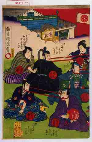 Utagawa Kunisada III: 「片岡我当」「中村宗十郎」「市川左団次」「中村仲蔵」「市川団蔵」「市川小団次」 - Waseda University Theatre Museum