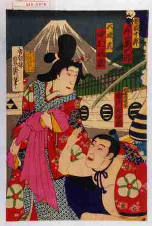 Utagawa Toyosai: 「曽我十郎 尾上菊五郎」「大藤内成景 市川左伊助」「大磯虎 中村福助」 - Waseda University Theatre Museum