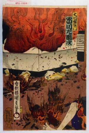Utagawa Kunisada: 「大川友右衛門 市川左団次」 - Waseda University Theatre Museum